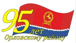 95лет Орловскому району