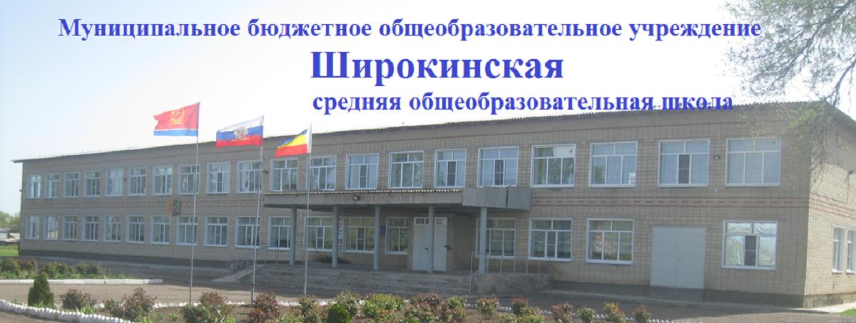 Муниципальное бюджетное общеобразовательное учреждение  Широкинская средняя общеобразовательная школа