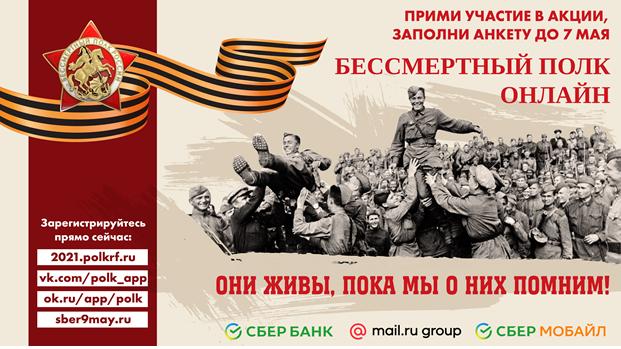 б Бесмертный полк онлайн